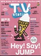 TV Station (テレビステーション)関西版 2017年 7月 22日号