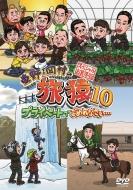 東野・岡村の旅猿10 プライベートでごめんなさい… スペシャルお買得版