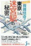 なぜ迷う?複雑怪奇な東京迷宮駅の秘密 じっぴコンパクト新書