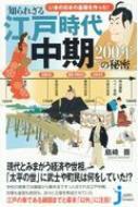 知られざる江戸時代中期200年の秘密 いまの日本の基礎を作った! じっぴコンパクト新書