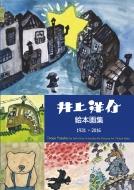 井上洋介絵本画集1931‐2016