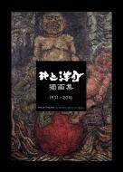 井上洋介獨画集 1931‐2016