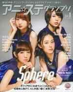 アニ☆ステグランプリ Vol.1 主婦の友ヒットシリーズ