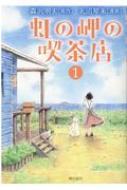 虹の岬の喫茶店 希望コミックス