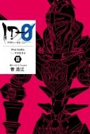 ID‐0 II Vivehodie.——今日生きよ ハヤカワ文庫JA