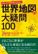 日本人の9割が答えられない 世界地図の大疑問100 青春文庫