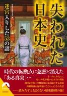 失われた日本史 迷宮入りした53の謎 青春文庫