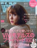 ViVi (ヴィヴィ)2017年 9月号