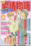 15の愛情物語 2017年 9月号