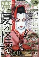 魔夏の怪談 2017 15の愛情物語スペシャル 2017年 9月号増刊
