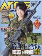 月刊 Arms Magazine (アームズマガジン)2017年 9月号