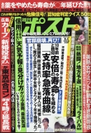 週刊ポスト 2017年 8月 4日号