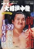 NHK G-Media大相撲中継 名古屋場所決算号 サンデー毎日 2017年 8月 12日号増刊