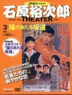 石原裕次郎シアター DVDコレクション 3号