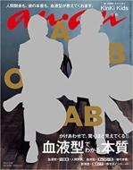 an・an (アン・アン)2017年 7月 26日号