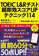 TOEIC L&Rテスト 超即効スコアUPテクニック114