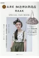 永楽屋 細辻伊兵衛商店 RAAK Special Fan Book e-MOOK