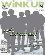 WiNK UP (ウィンク アップ)2017年 9月号