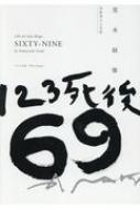 123死後69 写経老人A日記