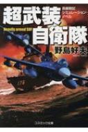 超武装自衛隊 コスミック・シミュレーション文庫