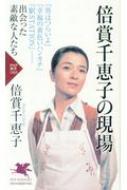 倍賞千恵子の現場 PHP新書
