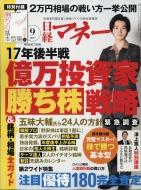 日経マネー 2017年 9月号