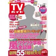週刊TVガイド 関東版 2017年 7月 28日号