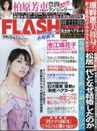 FLASH (フラッシュ)2017年 8月 1日号