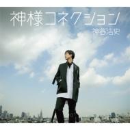 神様コネクション 【豪華盤】(+DVD)