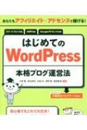 大串肇/はじめてのwordpress本格ブログ運営法 あなたもアフィリエイト×アドセンスで稼げる!