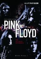 ピンク・フロイド全記録 THE COMPLETE PINK FLOYD (LTD)