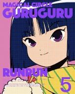 魔法陣グルグル 5【Blu-ray】