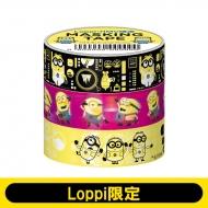 マスキングテープ3個セット / イエロー 【Loppi限定】