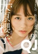 Quick Japan (クイック・ジャパン)133