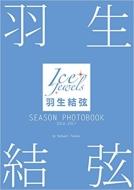 羽生結弦SEASON PHOTOBOOK 2016‐2017