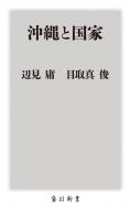 沖縄と国家 角川新書