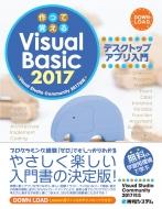 作って覚えるVisual Basic 2017 デスクトップアプリ入門