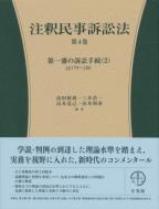 注釈民事訴訟法 第4巻|2 第一審の訴訟手続