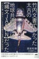 竹内文書でわかった太古の地球共通文化は「縄文JAPAN」だった