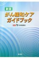 がん緩和ケアガイドブック 新版