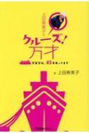 上田寿美子のクルーズ!万才 豪華客船、45年乗ってます CRUISE Traveller Books