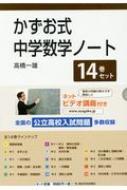 かずお式中学数学ノート(14巻セット)