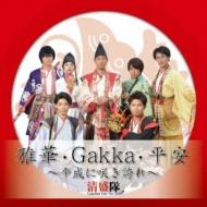 雅華・Gakka・平安 〜平成に咲き誇れ〜