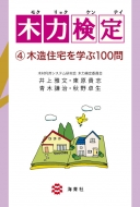 木力検定 4 木造住宅を学ぶ100問