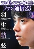 フィギュアスケートファン通信 Vol.23 メディアックスmook