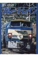 ローチケHMV鉄道ジャーナル編集部/思い出のブルートレイン よみがえる寝台列車の旅
