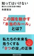 知ってはいけない 隠された日本支配の構造 講談社現代新書