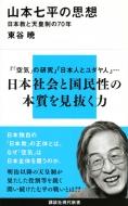 山本七平の思想 日本教と天皇制の70年 講談社現代新書