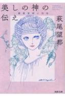 美しの神の伝え 萩尾望都 小説集 河出文庫