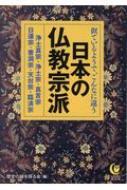 似ているようで、こんなに違う 日本の仏教宗派